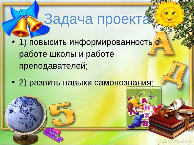 Задача проекта 1) повысить информированность о работе школы и работе преподав...