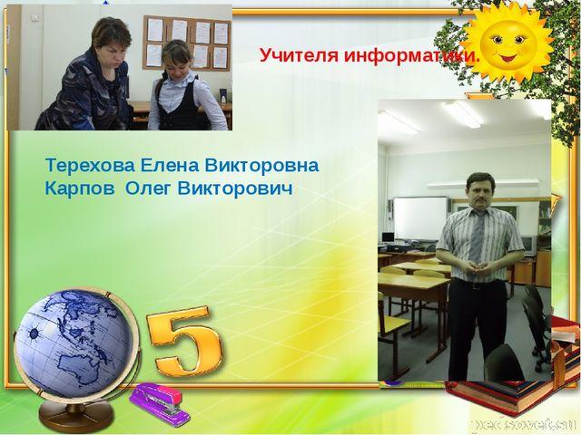 Учителя информатики. Терехова Елена Викторовна Карпов Олег Викторович