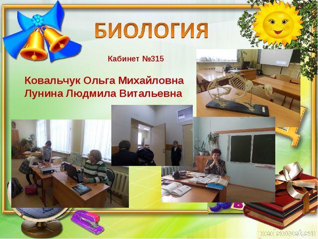 Ковальчук Ольга Михайловна Лунина Людмила Витальевна Кабинет №315