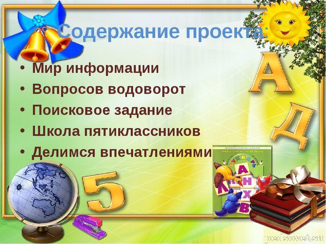 Содержание проекта: Мир информации Вопросов водоворот Поисковое задание Школа...