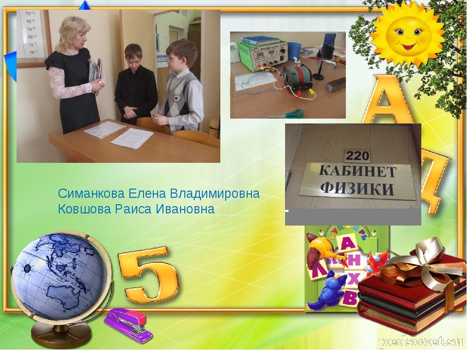 Симанкова Елена Владимировна Ковшова Раиса Ивановна