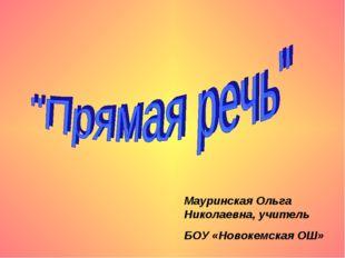 Мауринская Ольга Николаевна, учитель БОУ «Новокемская ОШ»