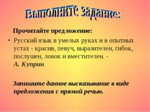Прочитайте предложение: Русский язык в умелых руках и в опытных устах - крас