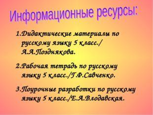 Дидактические материалы по русскому языку 5 класс./ А.А.Позднякова. Рабочая т