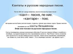 Кантаты и русские народные песни. Почти 300 лет назад появилась многоголосная