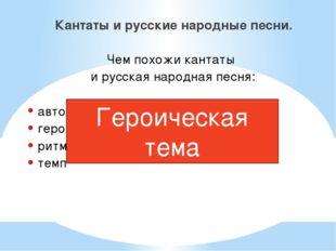 Кантаты и русские народные песни. Чем похожи кантаты и русская народная песня