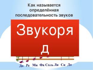 Стихотворение Список Звукоряд Как называется определённая последовательность