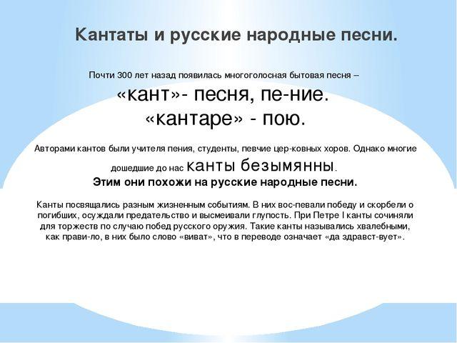 Кантаты и русские народные песни. Почти 300 лет назад появилась многоголосная...