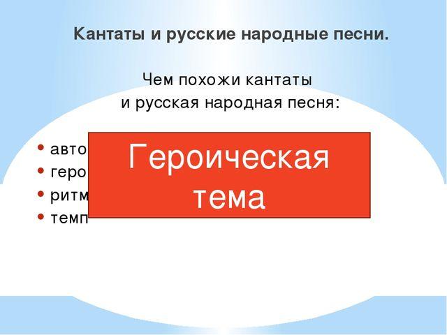 Кантаты и русские народные песни. Чем похожи кантаты и русская народная песня...