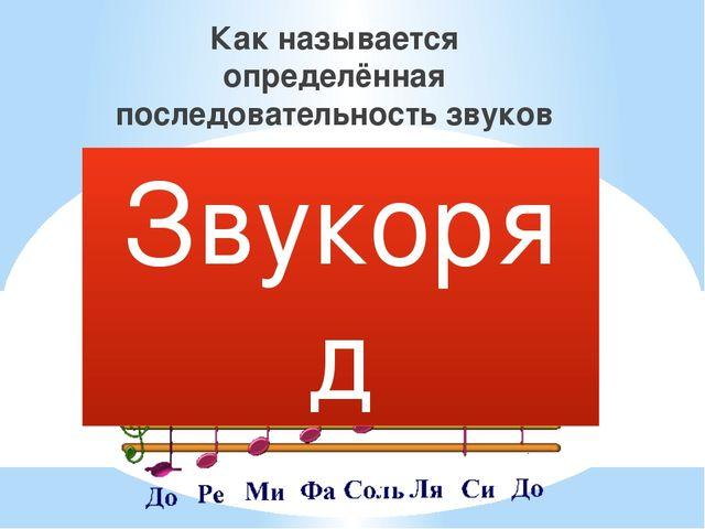Стихотворение Список Звукоряд Как называется определённая последовательность...