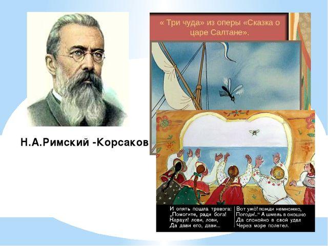 Н.А.Римский -Корсаков