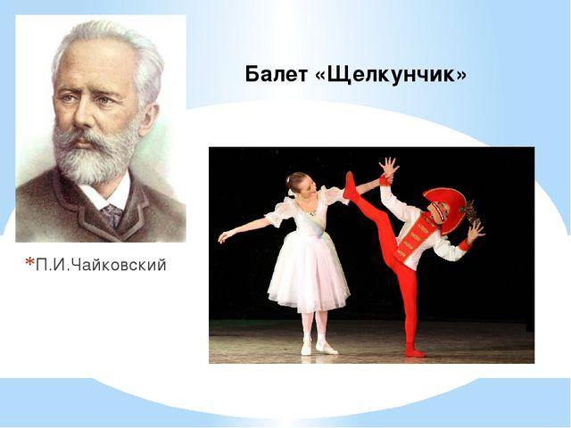 П.И.Чайковский Балет «Щелкунчик»