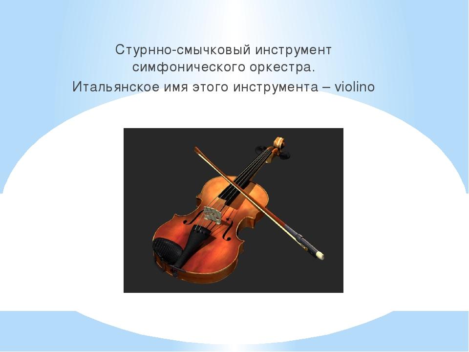 Стурнно-смычковый инструмент симфонического оркестра. Итальянское имя этого...
