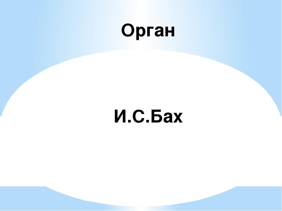 Орган И.С.Бах