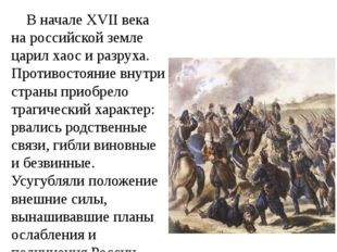 В начале XVII века на российской земле царил хаос и разруха. Противостояние