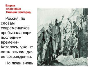 Россия, по словам современников пребывала «при последнем времени» Казалось,