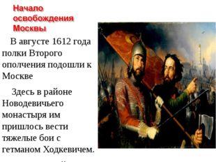 В августе 1612 года полки Второго ополчения подошли к Москве Здесь в районе