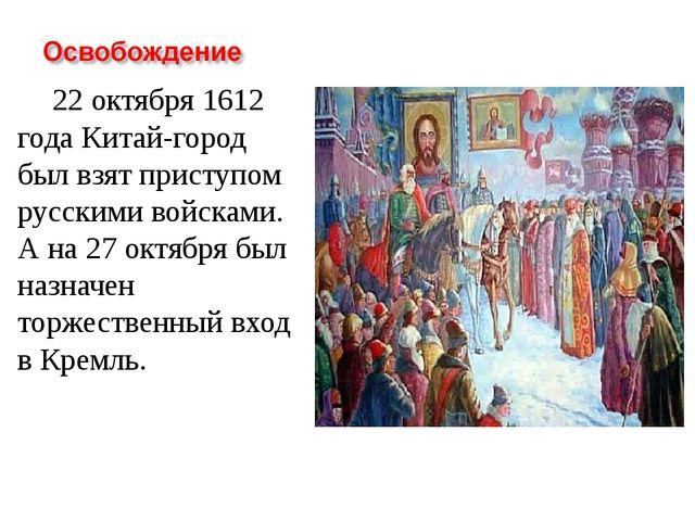 22 октября 1612 года Китай-город был взят приступом русскими войсками. А на...