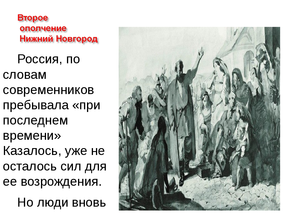 Россия, по словам современников пребывала «при последнем времени» Казалось,...
