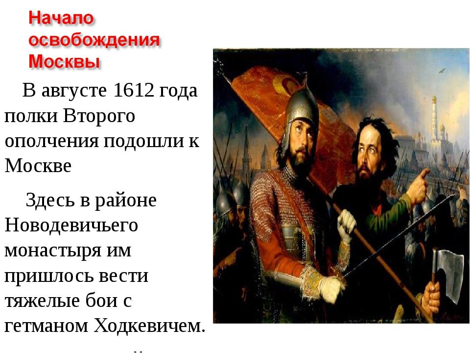 В августе 1612 года полки Второго ополчения подошли к Москве Здесь в районе...