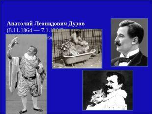 Анатолий Леонидович Дуров (8.11.1864 — 7.1.1916), основатель знаменитой цирк