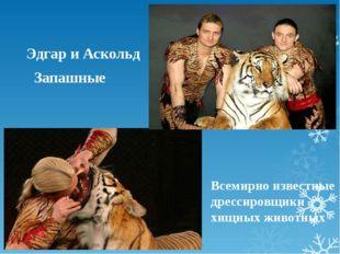 Эдгар и Аскольд Запашные Всемирно известные дрессировщики хищных животных