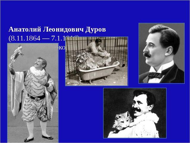 Анатолий Леонидович Дуров (8.11.1864 — 7.1.1916), основатель знаменитой цирк...