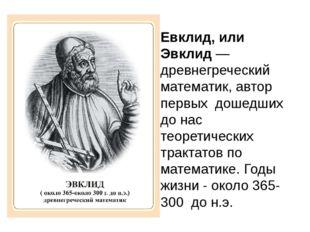 «Луч правды сквозь мрак и сомненья ярким сияньем твой путь озарил» Ученый-мат