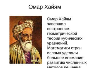 Л.Ф. Магницкий. В 1701 г. Петр I приказал открыть в Москве школу математическ