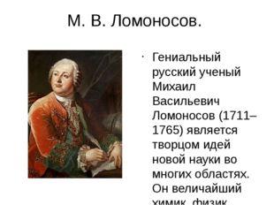 С. В. Ковалевская Вся ее прекрасная жизнь есть образец служения науке. Могучи