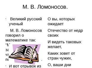 """С. В. Ковалевская Софья Васильевна Ковалевская говорит о математике так: """"Это"""