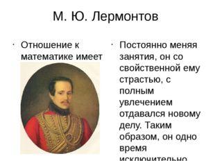 А. С. Пушкин Существует много теорий для объяснения нынешней формы цифр. Неко