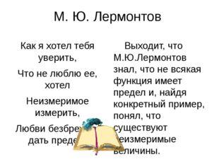 """А. С. Пушкин В полных собраниях его сочинений имеется заметка с чертежом: """"Фо"""