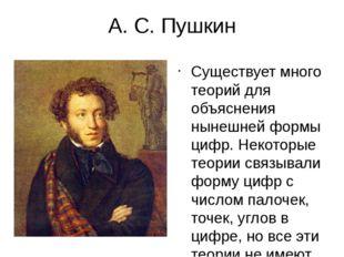 Поэтические строки о математике Русский поэт Валерий Брюсов: Смысл – там, где