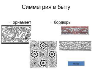 Математическое искусство Работу выполнил Арутюнов Сергей Математическая деяте