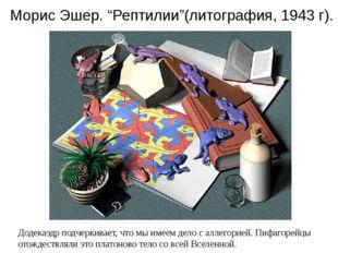 Все же творчество Эшера интересно математикам не только потому, что в его раб