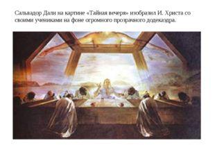 Надгробный памятник в кафедральном соборе Солсбери Титульный лист книги Ж. К
