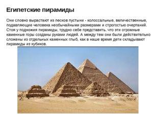 Правильные многогранники известны с древнейших времён. Их орнаментные модели