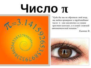 История История числа π делется на три периода Геометрический период: То, что