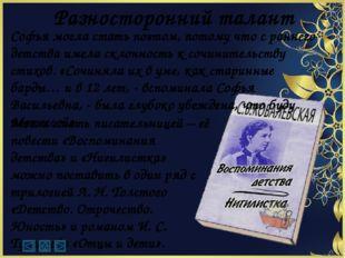 С. В. Ковалевская – первая из женщин доктор философии и магистр изящных искус
