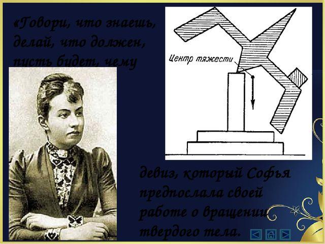 С. В. Ковалевская скончалась 10 февраля 1891 года в Стокгольме от воспаления...