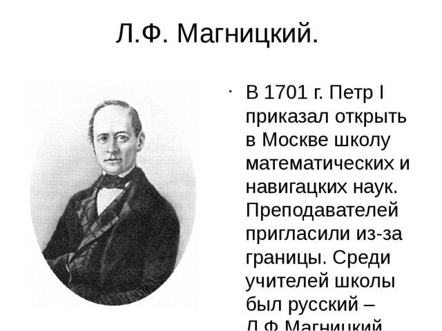 М. В. Ломоносов. Гениальный русский ученый Михаил Васильевич Ломоносов (1711–...