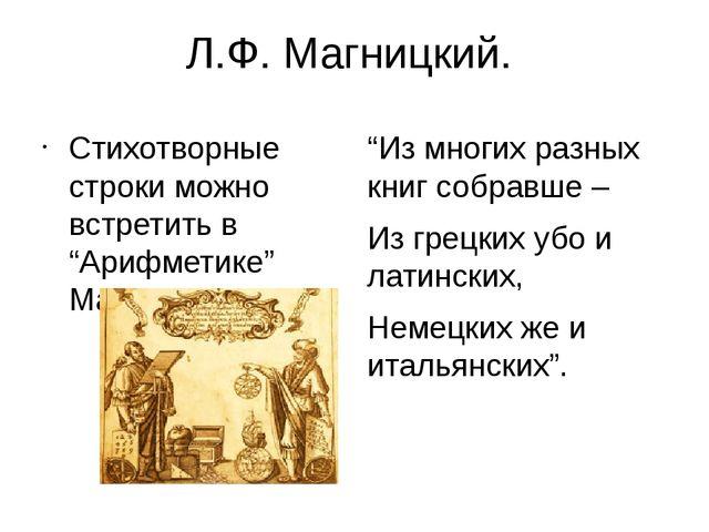 М. В. Ломоносов. Великий русский ученый М. В. Ломоносов говорил о математике...