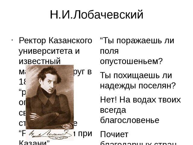 М. Ю. Лермонтов Как я хотел тебя уверить, Что не люблю ее, хотел Неизмеримое...