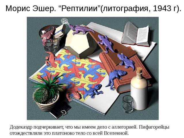 Все же творчество Эшера интересно математикам не только потому, что в его раб...