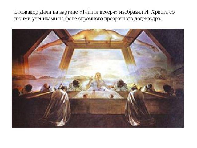 Надгробный памятник в кафедральном соборе Солсбери Титульный лист книги Ж. К...