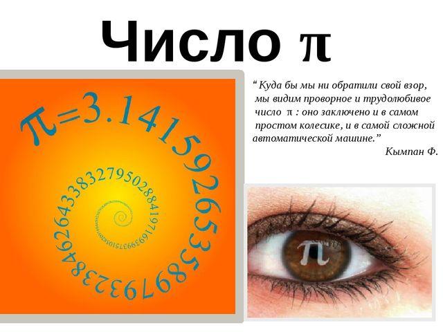 История История числа π делется на три периода Геометрический период: То, что...