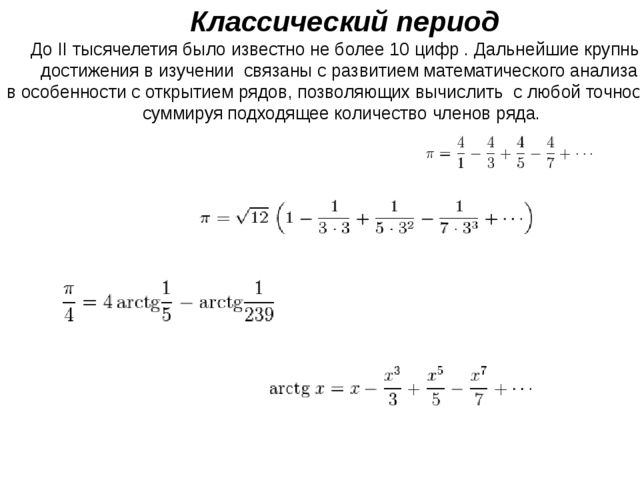 Через число Пи может быть определена любая другая константа, включая постоянн...