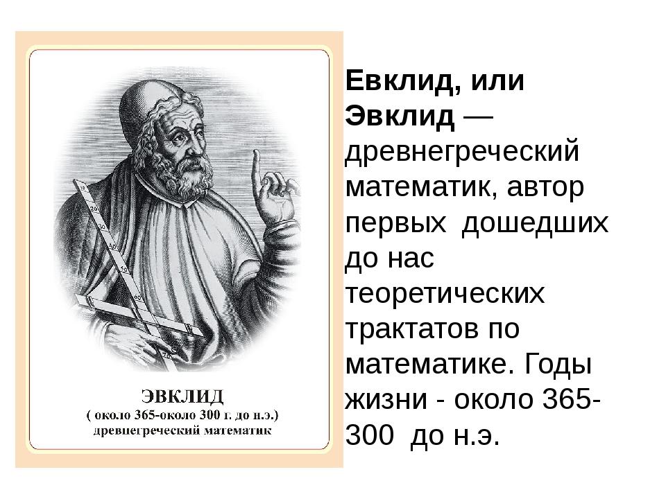 «Луч правды сквозь мрак и сомненья ярким сияньем твой путь озарил» Ученый-мат...