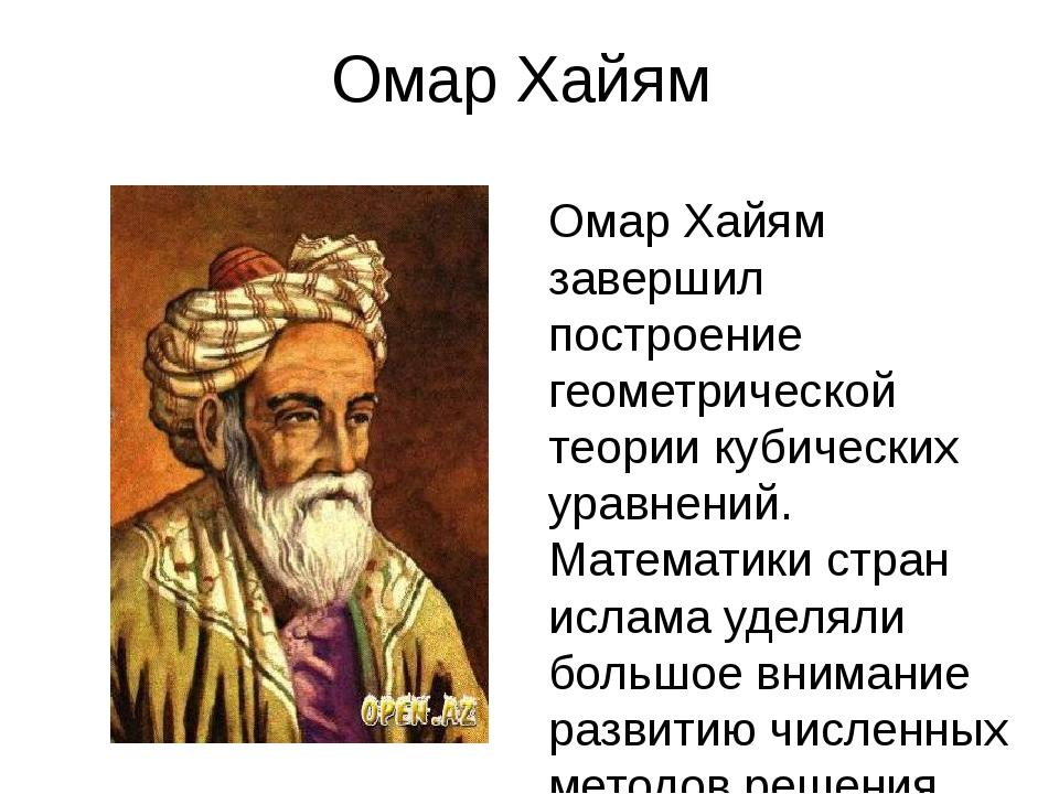 Л.Ф. Магницкий. В 1701 г. Петр I приказал открыть в Москве школу математическ...